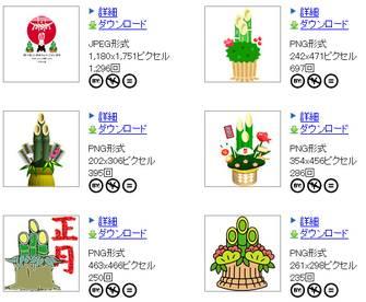 素材:無料 門松 - を無料ダウンロードするなら!イラスト・写真素材サイト「楽だねonline」
