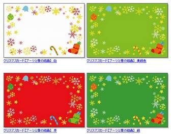 クリスマスカード【ブーツと雪の結晶】 無料ダウンロード|幼児の学習素材館