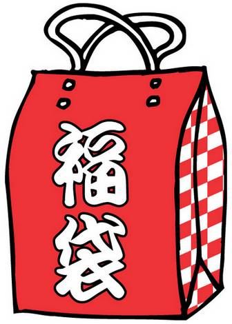 1月のイラストNo.050『初売りの福袋』/無料のフリー素材集【花鳥風月】
