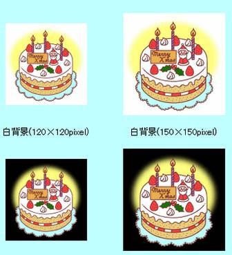 フード1(クリスマスケーキ)/クリップアート(web用イラスト素材)/クリスマス素材サンタ館