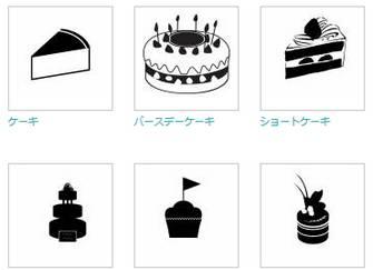ケーキ|無料イラスト ・イラスト素材「シルエットAC」