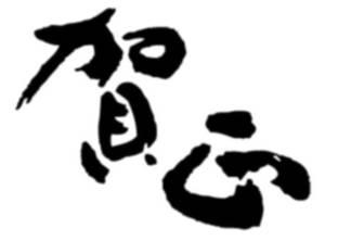筆文字-賀正 画像フリー素材|無料素材倶楽部