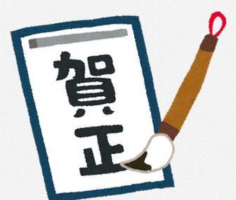 書き初めのイラスト「賀正」: 無料イラスト かわいいフリー素材集