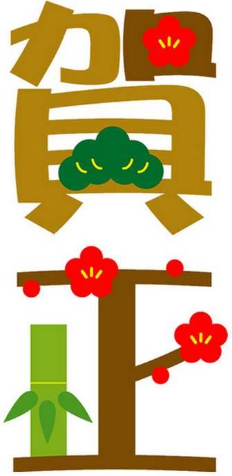 1月のイラストNo.048『賀正-文字』/無料のフリー素材集【花鳥風月】