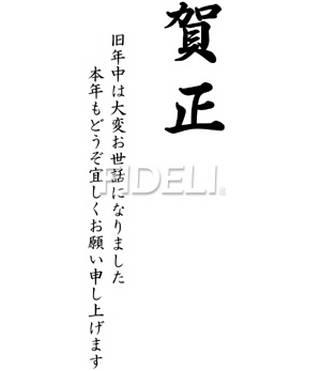 年賀状の挨拶文イラスト04のダウンロード|フィデリ・ビジネス文書集