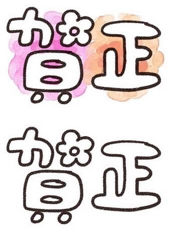 「賀正」年賀状に使えるイラスト文字: ゆるかわいい無料イラスト素材集