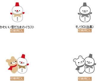 冬のイラスト/雪だるま-無料イラストフリー素材