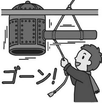 大晦日の無料イラスト/