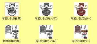 冬10(年末・大晦日)/無料イラスト/ミニカット