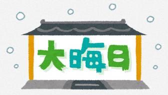 大晦日のイラスト「タイトル文字」: 無料イラスト かわいいフリー素材集