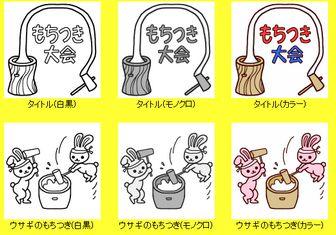 もちつき(餅つき)1/冬の季節・行事/無料イラスト/保育のイラスト素材