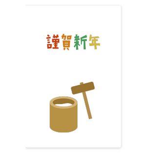 年賀状-シンプルテンプレート(餅つき)<無料>03 | イラストK