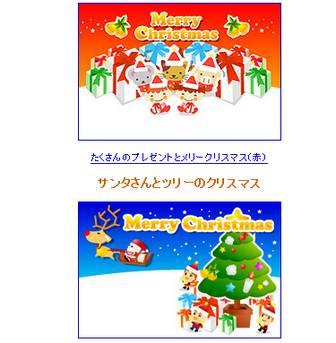 クリスマスカードの印刷(プリント)素材|フリー素材|素材のプチッチ