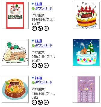 素材:クリスマス ケーキ - を無料ダウンロードするなら!イラスト・写真素材サイト「楽だねonline」