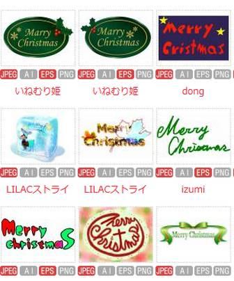 クリスマス ロゴイラスト/無料イラストなら「イラストAC」