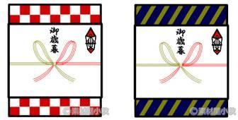 素材屋小秋: お歳暮の無料イラスト・フリー素材