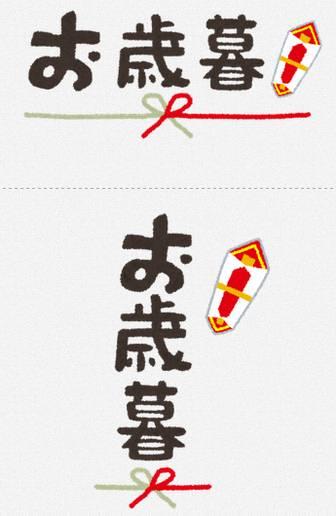 「お歳暮」のイラスト文字: 無料イラスト かわいいフリー素材集
