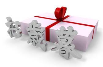 お歳暮 - 贈り物 - 無料素材 - イラスト