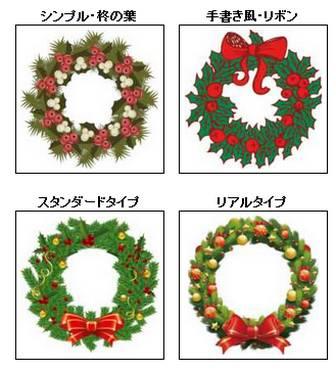クリスマスのイラスト/無料のフリー素材集【花鳥風月】