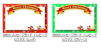 ホームページ・WEB素材、イラスト、バナークリスマス|が無料でダウンロード|フリー素材集の堀ギャラー