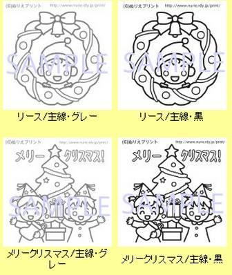 無料/ぬりえ/クリスマス1/冬の季節・行事/こどものぬりえ