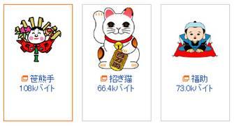 http://www.post.japanpost.jp/life/amusement/downloads/illustrations/newyear/index.html