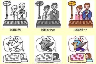 新年・お正月1/無料イラスト/冬の行事・季節のイラスト素材