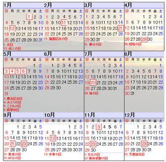 2015年カレンダーフリーの ...
