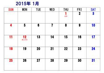 カレンダー カレンダー 2015 無料ダウンロード : カレンダー ダウンロード 無料 ...