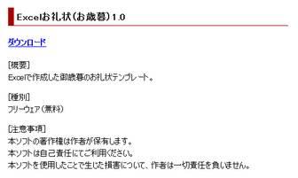お礼状テンプレート - Excelお礼状(お歳暮)1.0