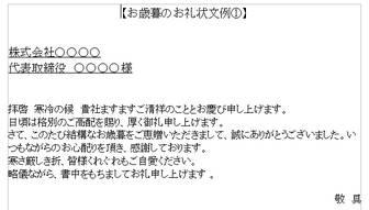 お歳暮のお礼状文例.docx