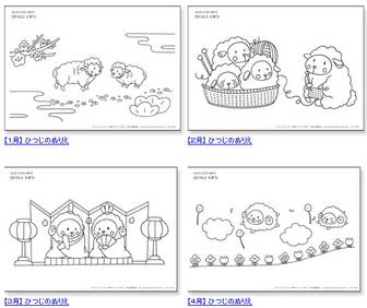 干支・ひつじのぬりえ|幼児の学習素材館
