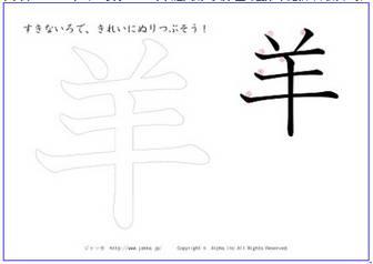 羊 の漢字ぬりえ(塗り絵)-漢字ドリル- [ジャッカ -JAKKA.JP-]