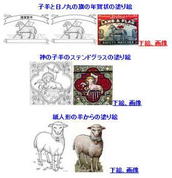 子羊と日ノ丸の旗の年賀状の塗り絵の下絵、画像