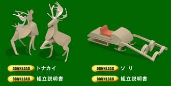 クリスマス - エンターテインメント | ヤマハ発動機株式会社 企業情報