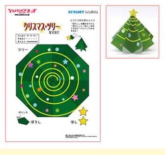 クリスマスツリー - Yahoo!きっずペーパークラフト