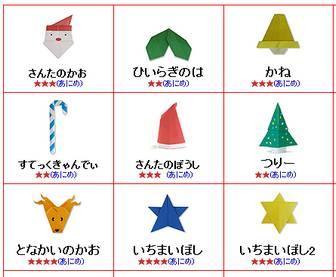 折り紙クリスマス