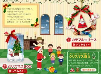 今夜はハッピー☆クリスマス|子育て応援|グリコ