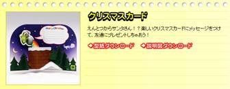 クリスマスカード|ペーパークラフト教室 | 図工室|教室 | キッズスクール | パナソニック株式会社
