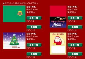 クリスマスカード ペーパークラフト