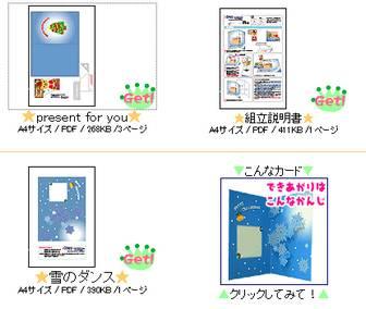 【 サンワサプライ ペーパーミュージアム 素材集「ポップアップカード」 】