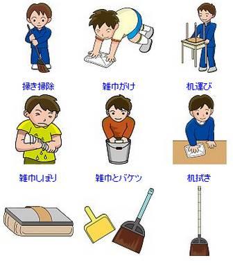 イラストポップ 学校のイラスト | 掃き掃除、雑巾がけ、ゴミだしなど掃除の無料素材