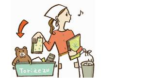 FUMIKA*BLOG〜Dairy&Illustration〜: 新年のご挨拶&大掃除イラスト