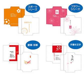 株式会社今村紙工【メッセージポチ袋テンプレート|使い方|デザインデータ】ポチ袋|お年玉袋|作成|