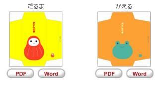 手づくりファクトリー ポチ袋のダウンロード プリントアウトファクトリー