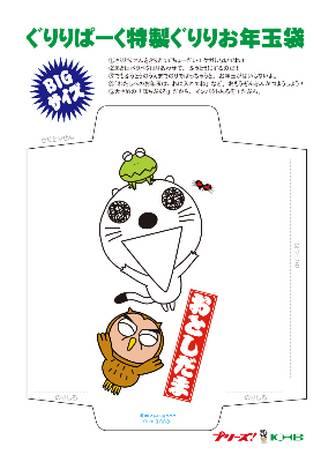 ペーパークラフト | ぐりりぱーく | KHB東日本放送