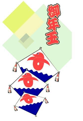 【みてみ亭】2003年年賀状素材フリーイラスト(ぽち袋)