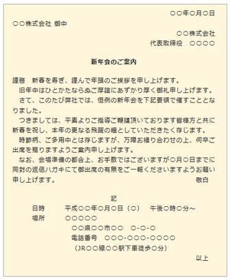 新年会の案内状・招待状   手紙の書き方大事典