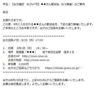 【コピペ推奨】シーン別飲み会の出欠確認・日程調整メールテンプレート|幹事のツボ