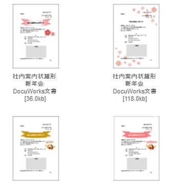 社内案内状テンプレート/富士ゼロックス四国株式会社